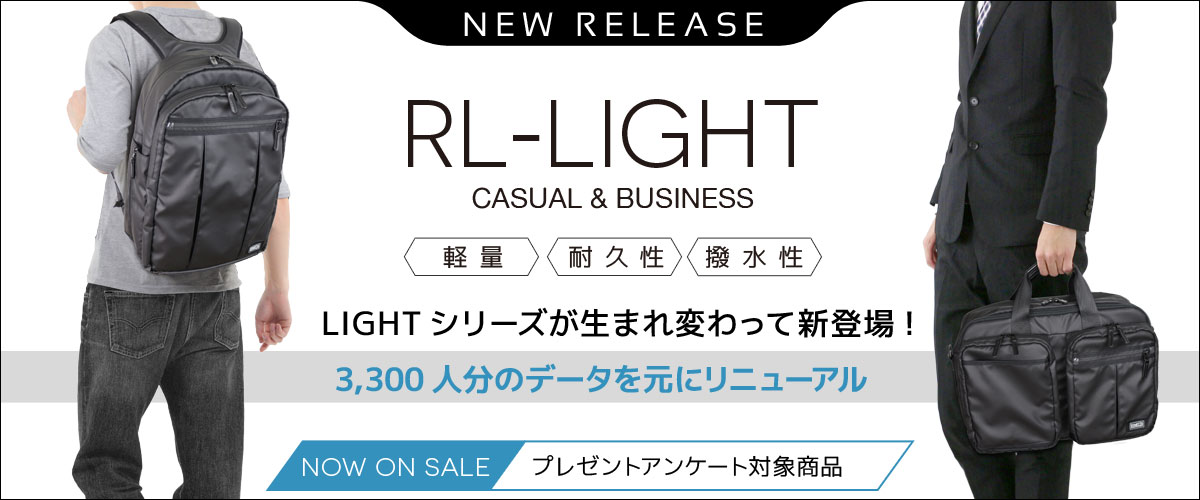 RL-LIGHT